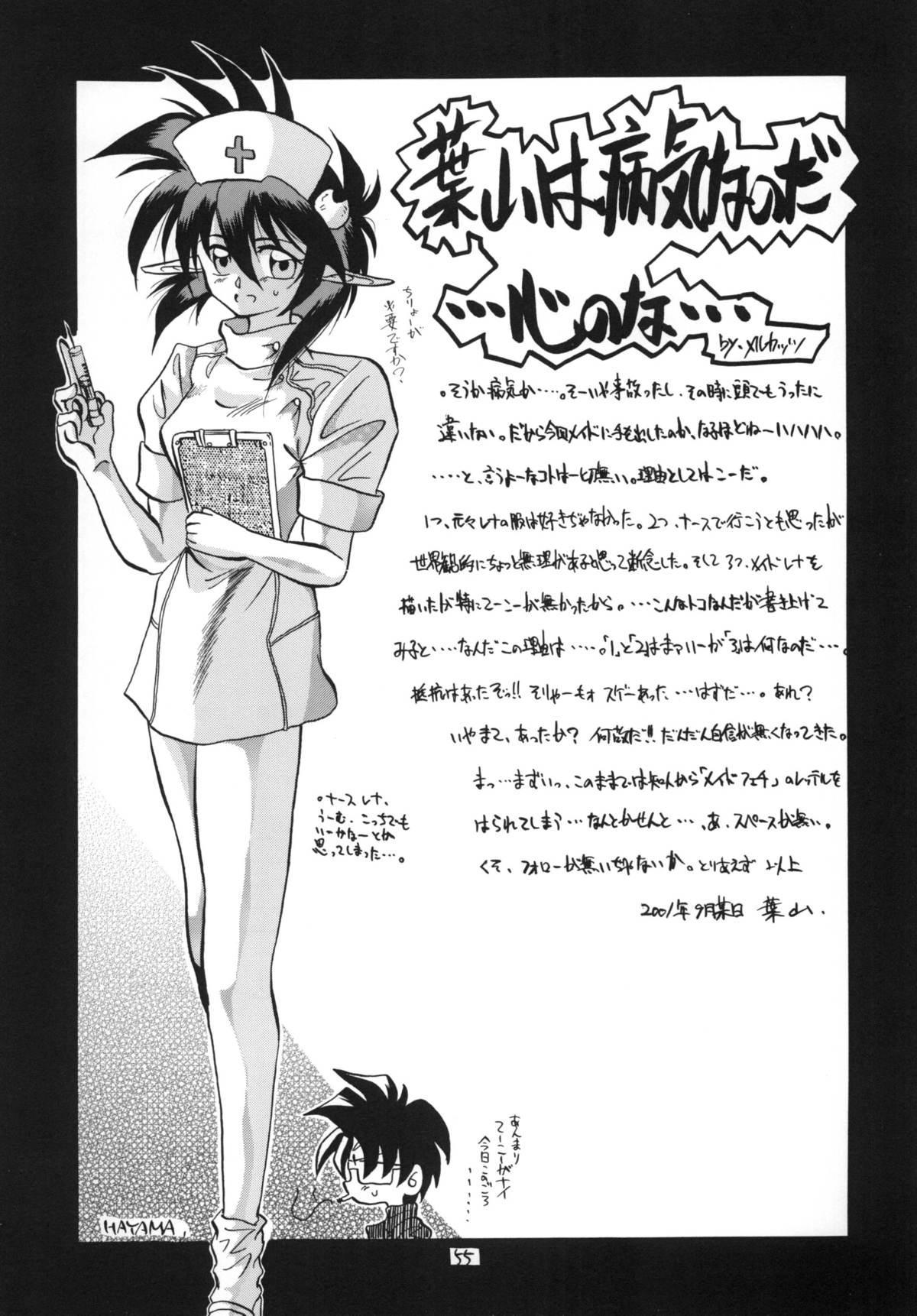 Kuro no Taikai Kouhen 54
