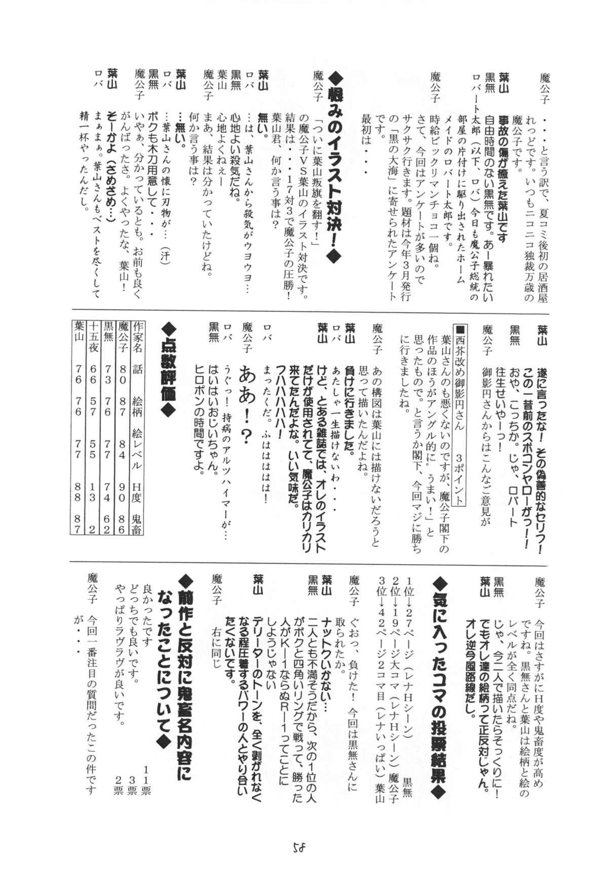 Kuro no Taikai Kouhen 57