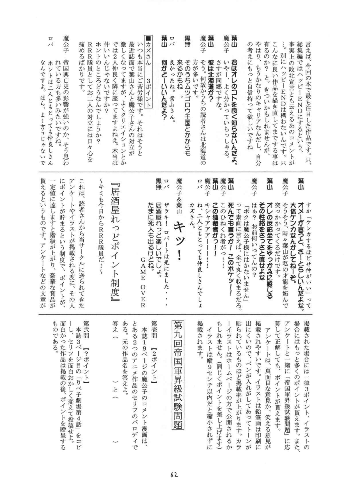 Kuro no Taikai Kouhen 61