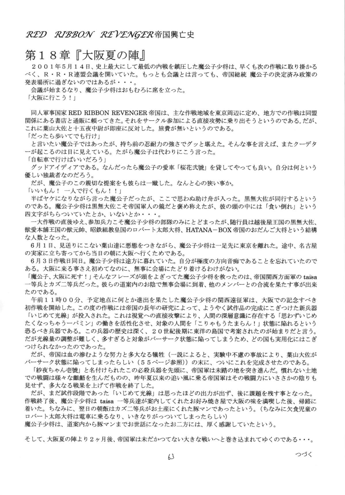 Kuro no Taikai Kouhen 62