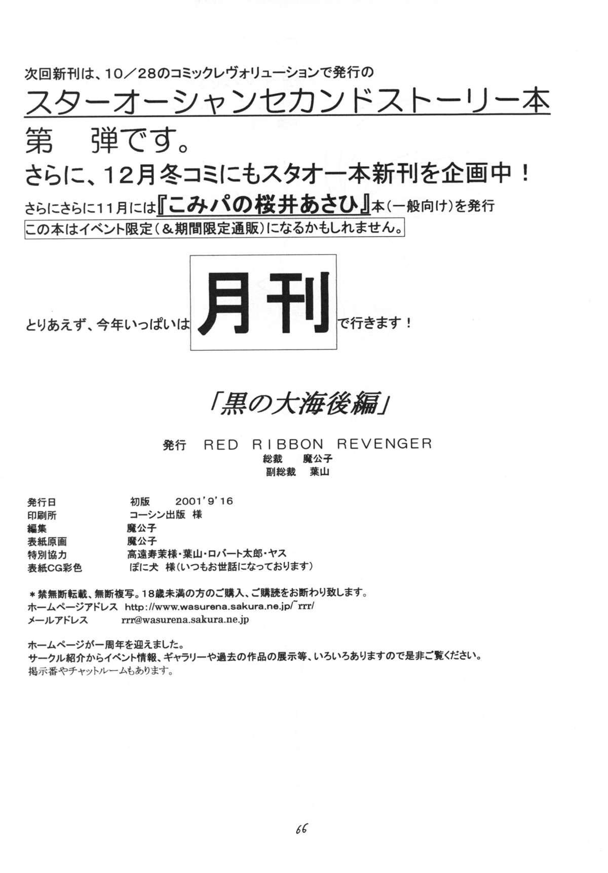 Kuro no Taikai Kouhen 65