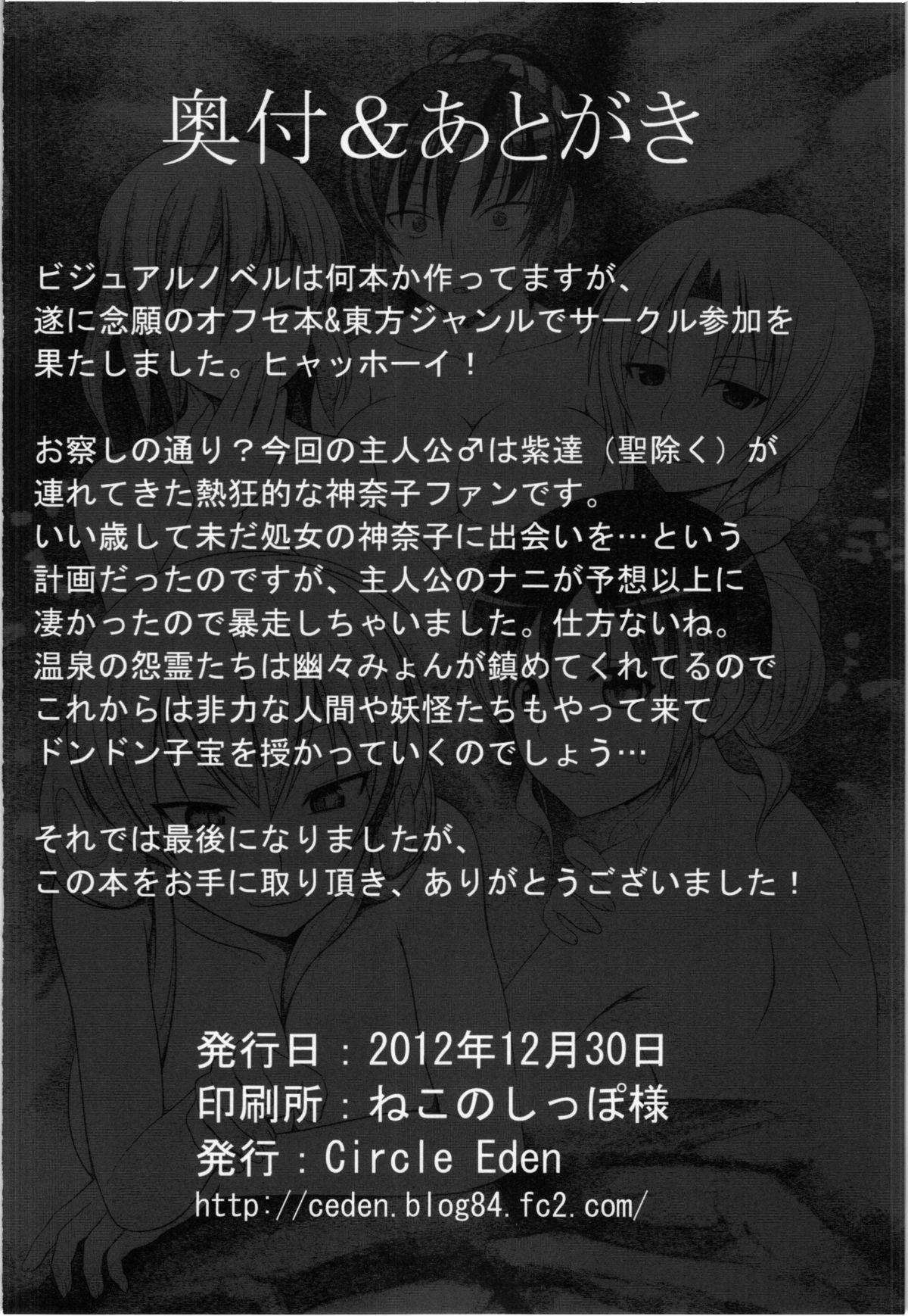 (C83) [Circle Eden (Diisuke)] Onsen de Boin-Boin Aneki-tachi ni Bokki wo Misetsukeru Hon (Touhou Project) [English] {desudesu} 25