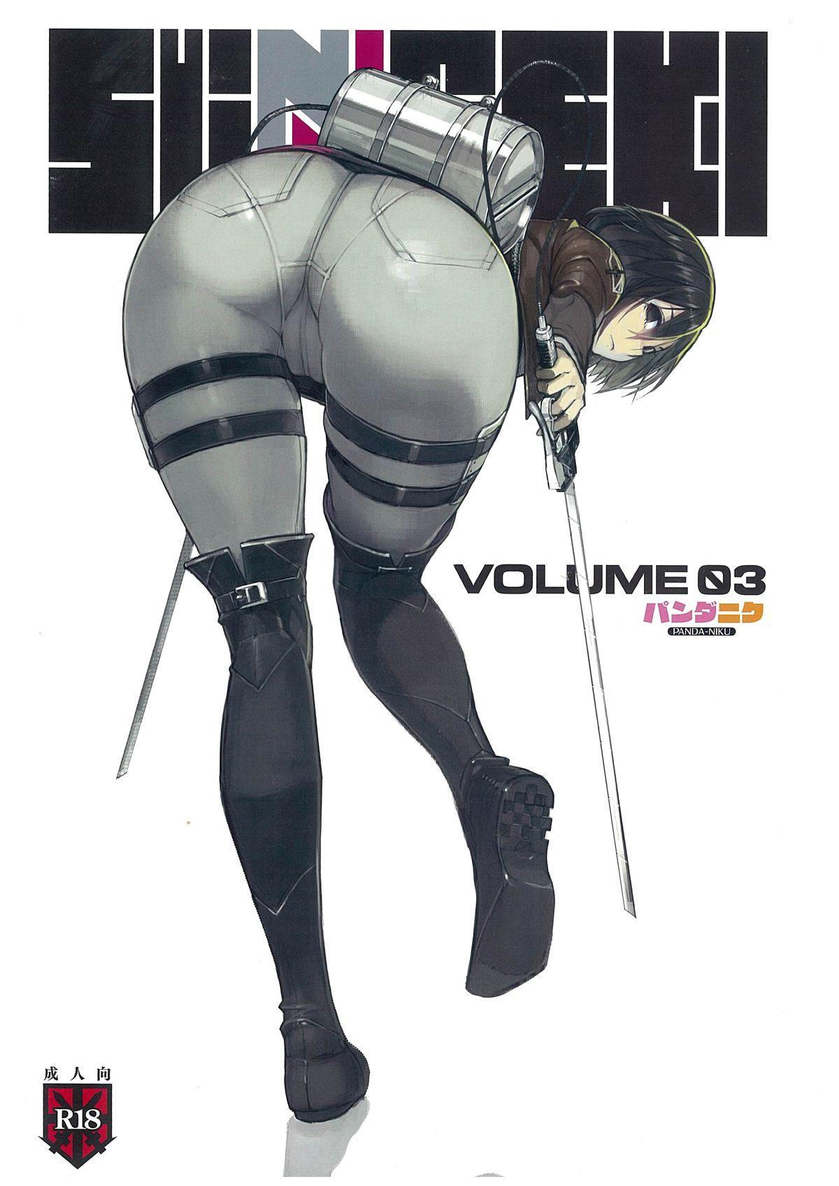 SHINNGEKI vol. 3 17