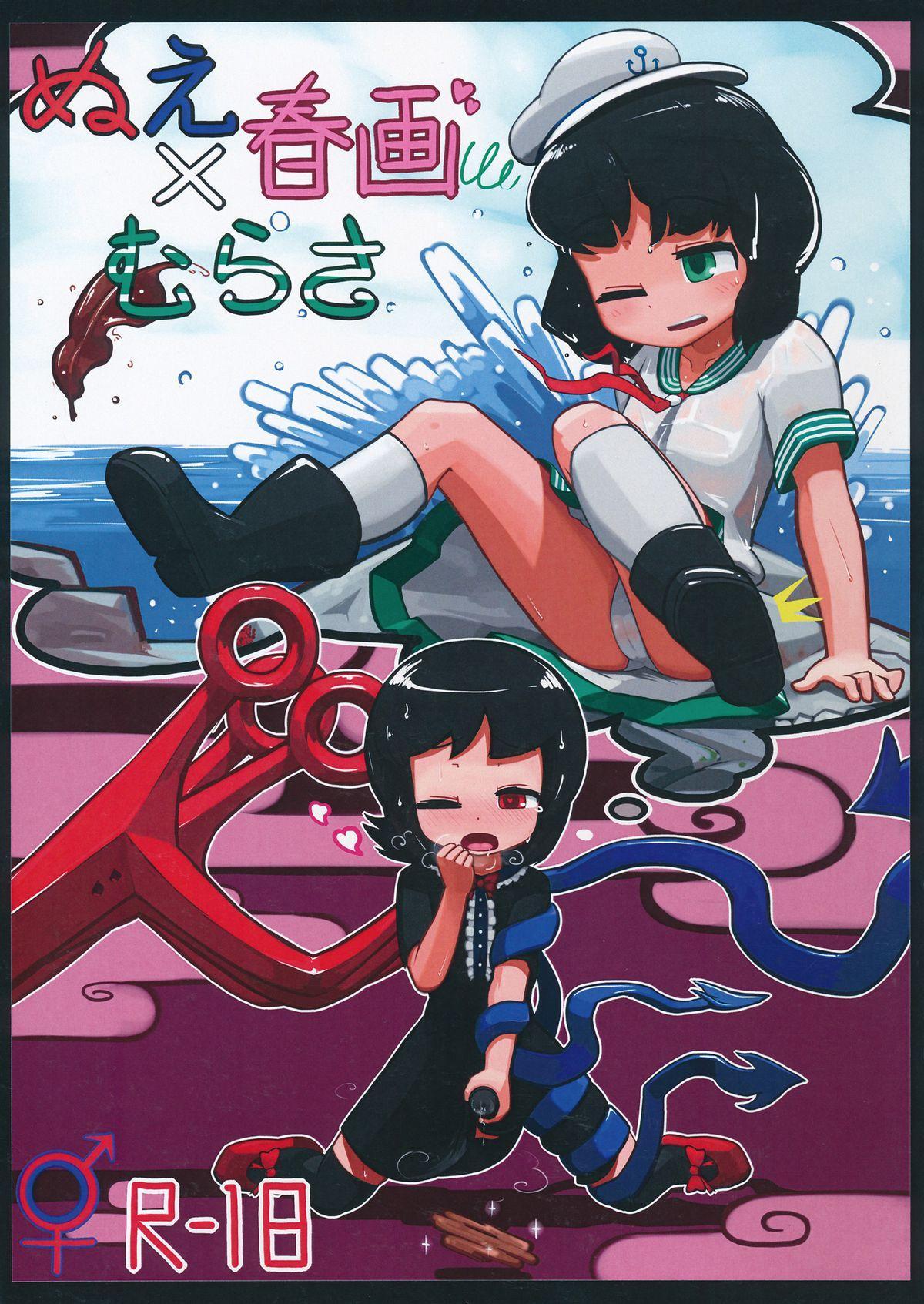 Nue x Murasa Shunga 0