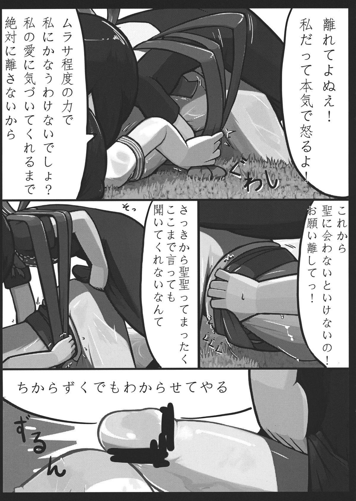 Nue x Murasa Shunga 10