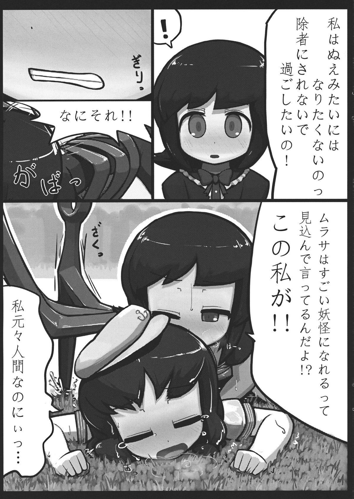 Nue x Murasa Shunga 14