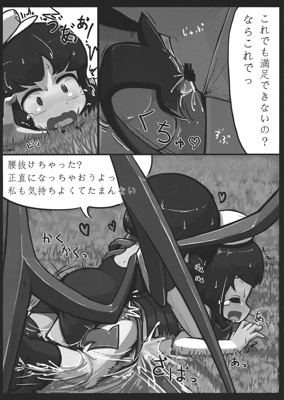 Nue x Murasa Shunga 16