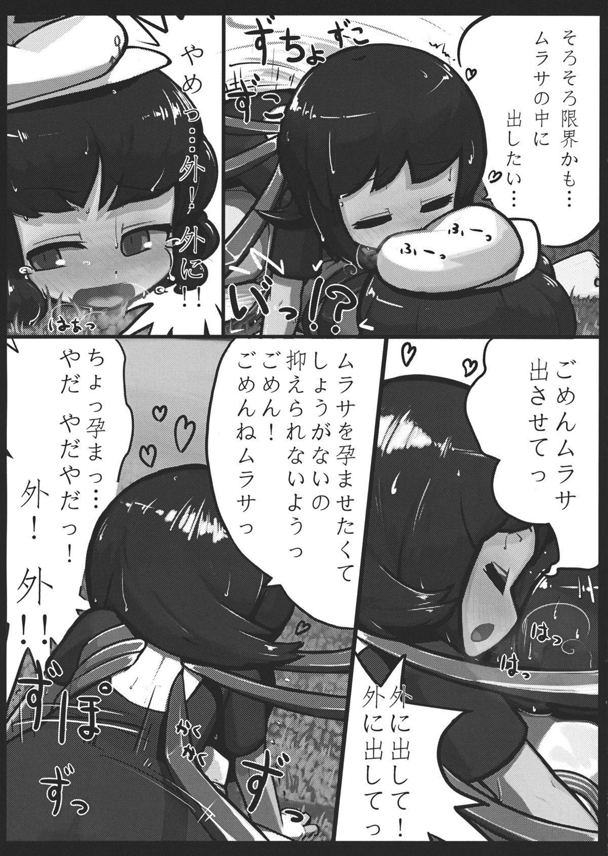 Nue x Murasa Shunga 18