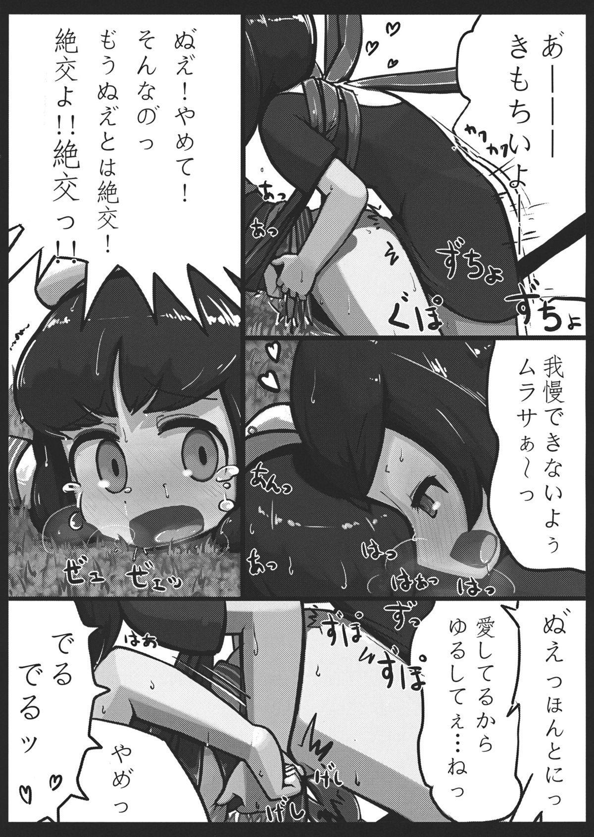 Nue x Murasa Shunga 19