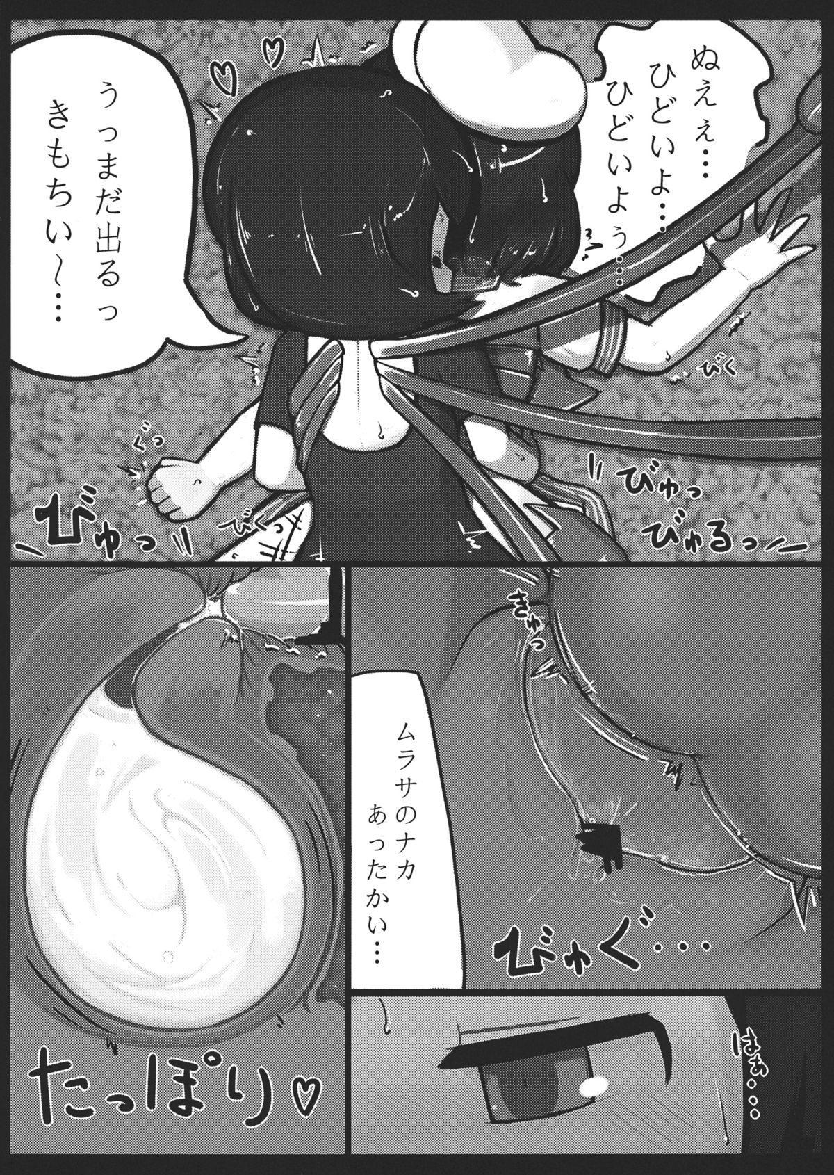 Nue x Murasa Shunga 21