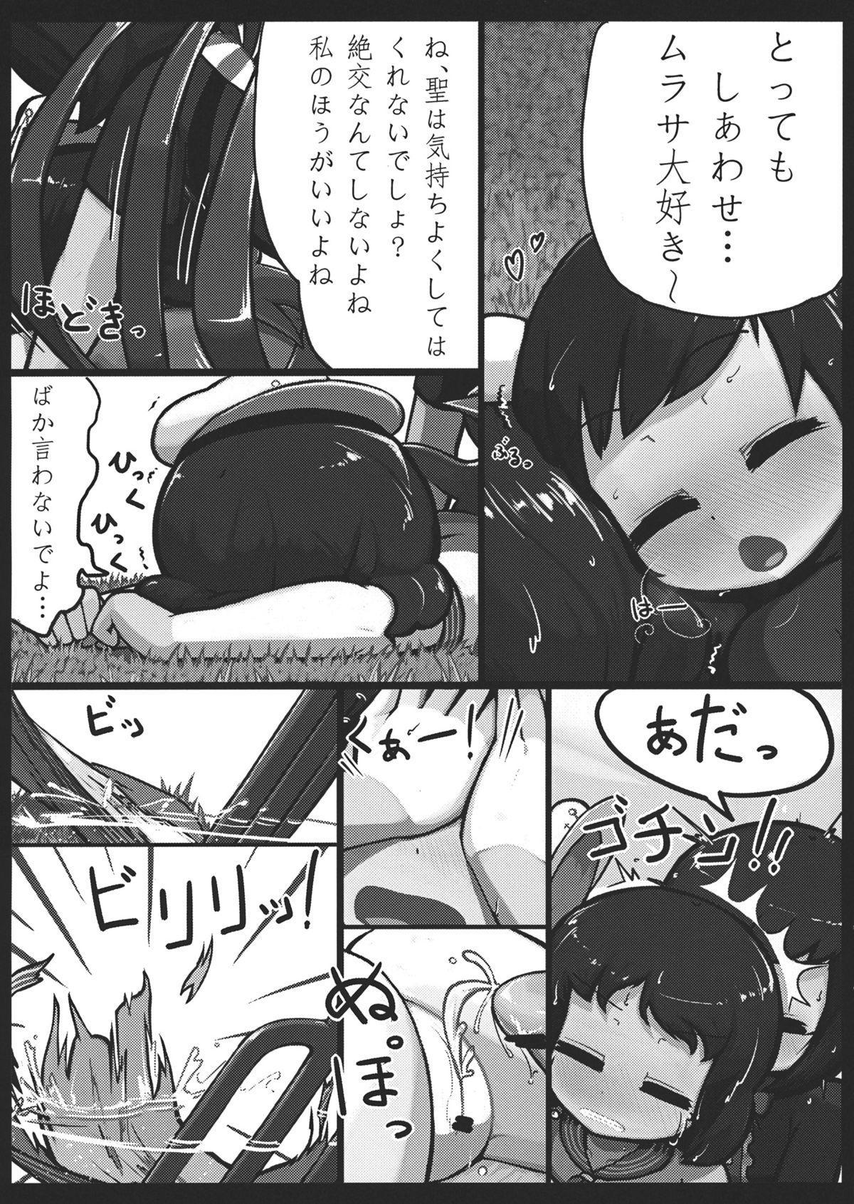 Nue x Murasa Shunga 22