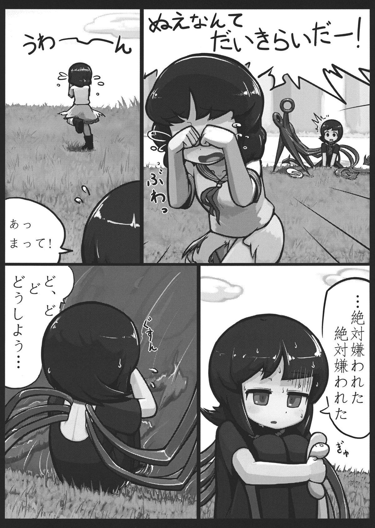 Nue x Murasa Shunga 23