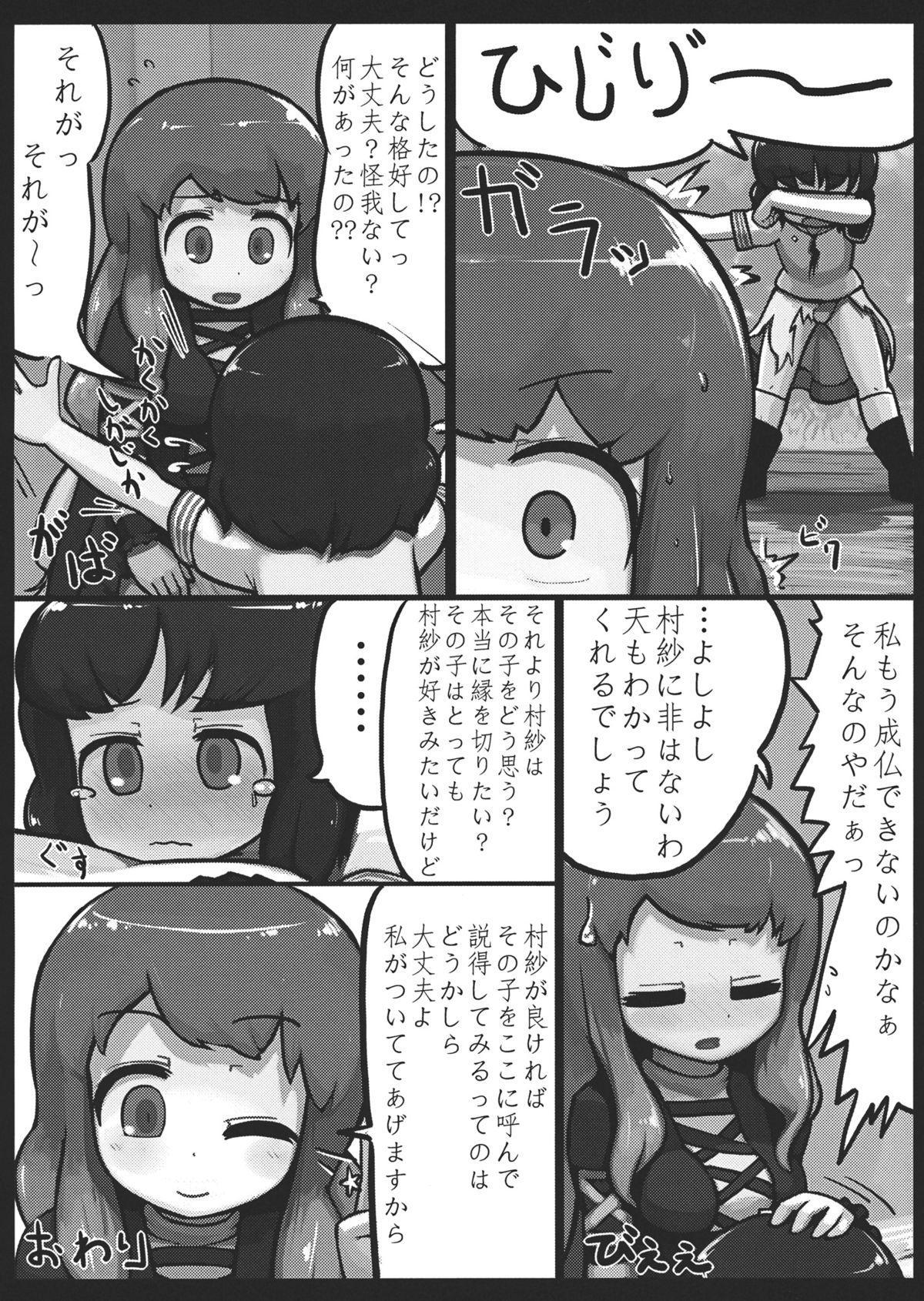 Nue x Murasa Shunga 24