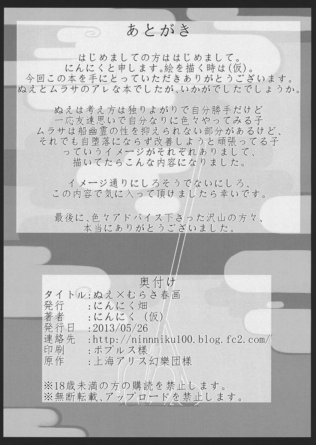 Nue x Murasa Shunga 25