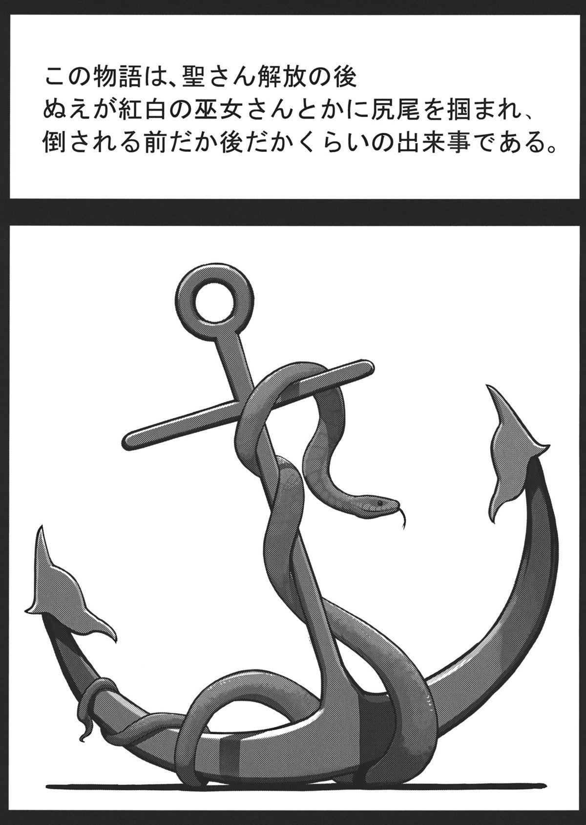 Nue x Murasa Shunga 3