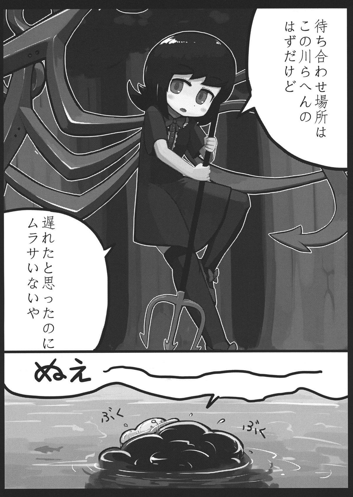 Nue x Murasa Shunga 4