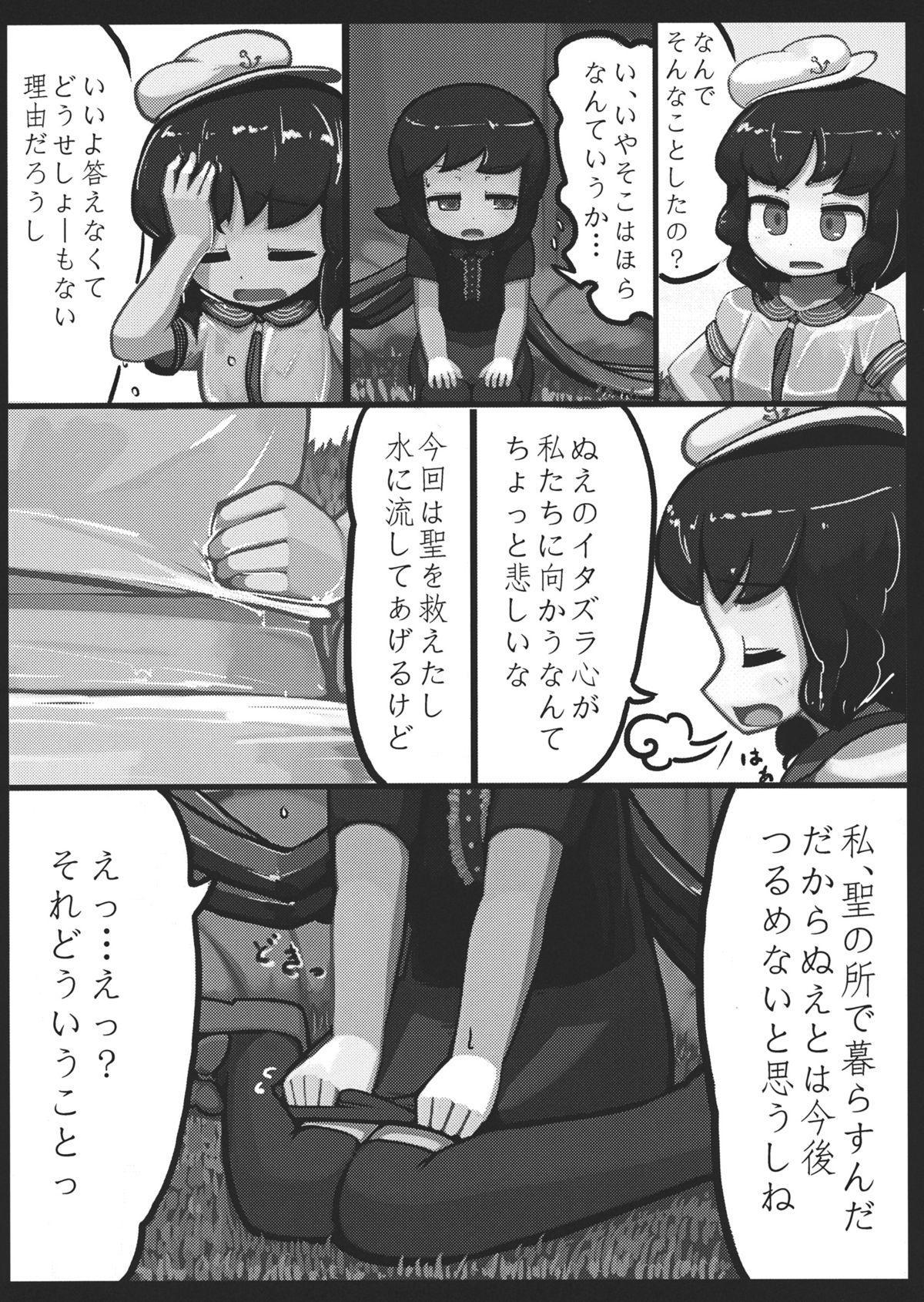 Nue x Murasa Shunga 6