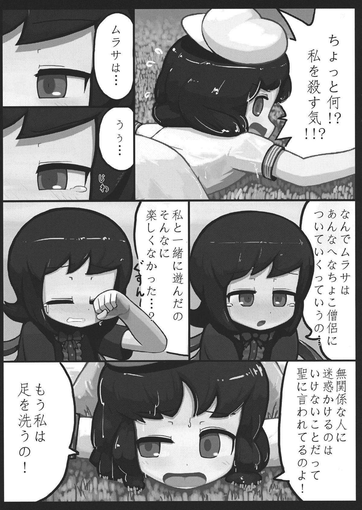 Nue x Murasa Shunga 8