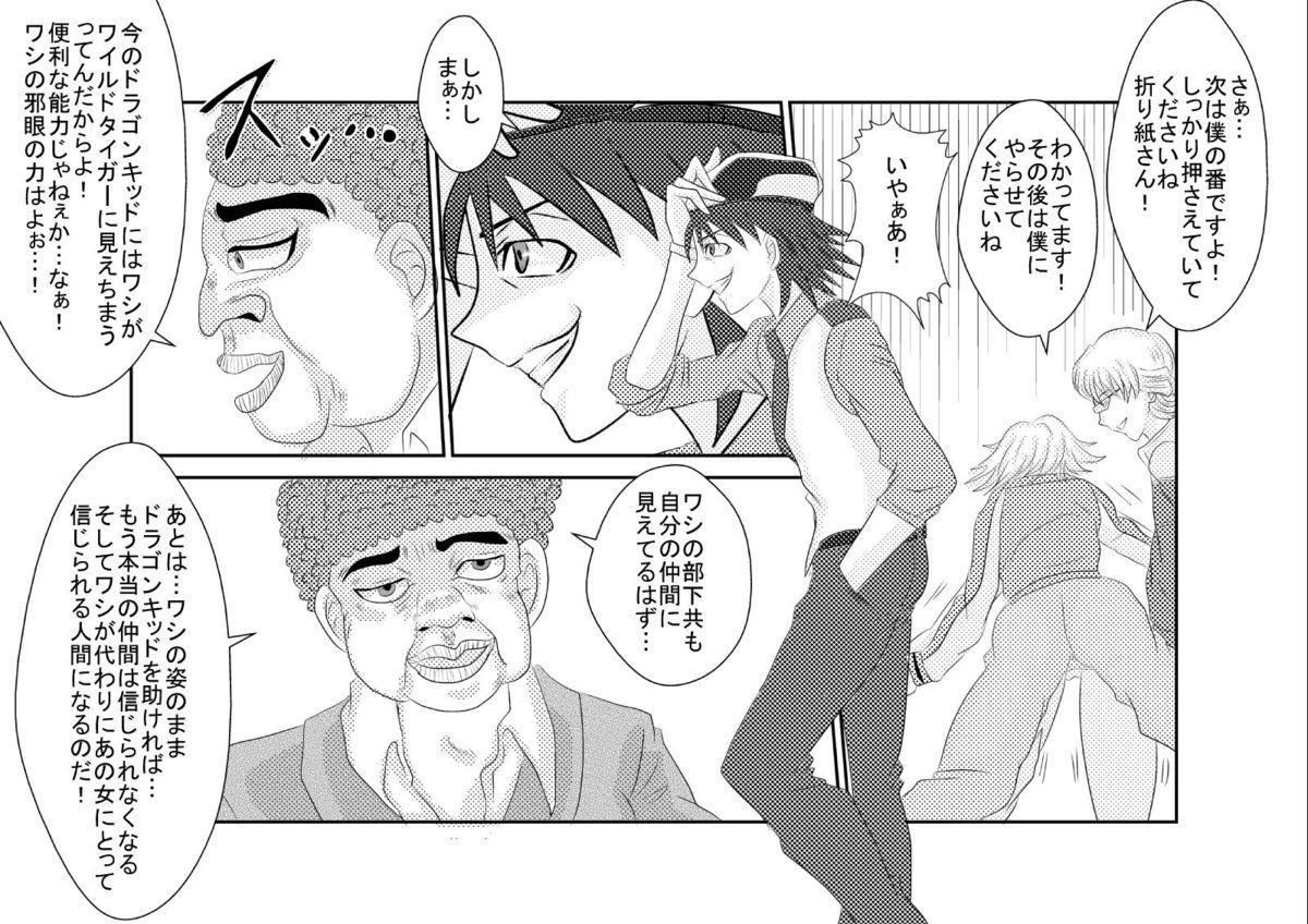 Sennou Kyouiku Shitsu 〜 Huang *o-lin Hen 〜 12
