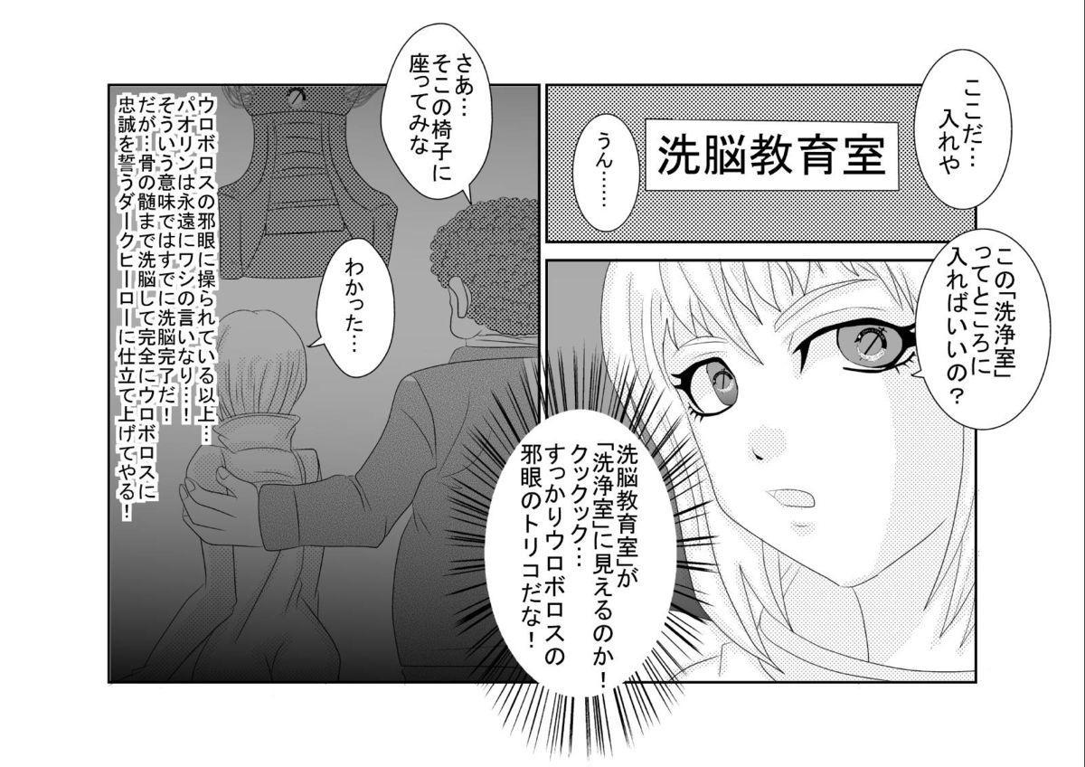 Sennou Kyouiku Shitsu 〜 Huang *o-lin Hen 〜 16