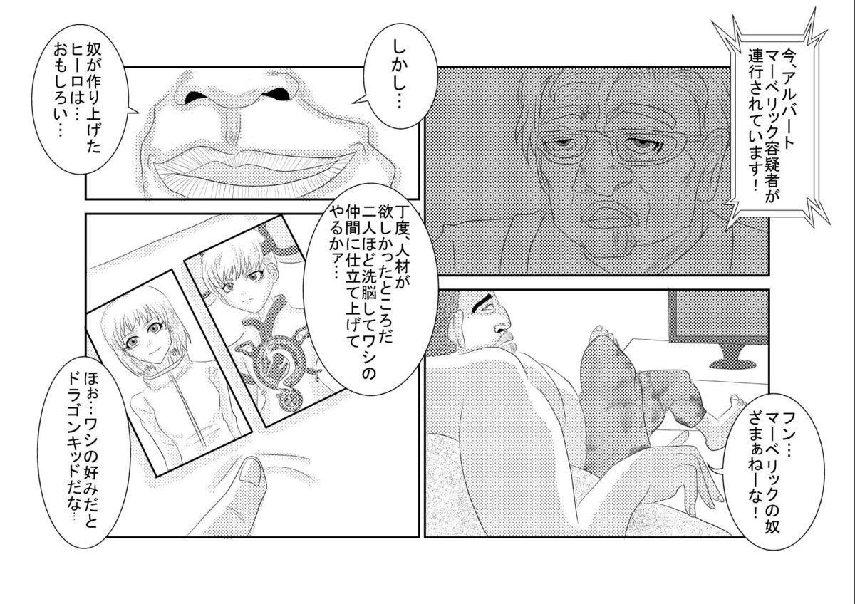 Sennou Kyouiku Shitsu 〜 Huang *o-lin Hen 〜 1