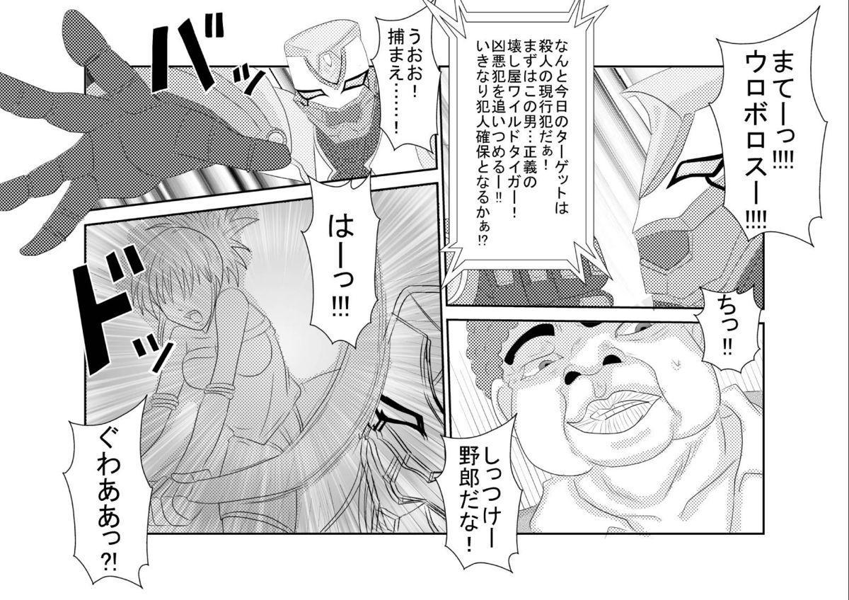 Sennou Kyouiku Shitsu 〜 Huang *o-lin Hen 〜 30