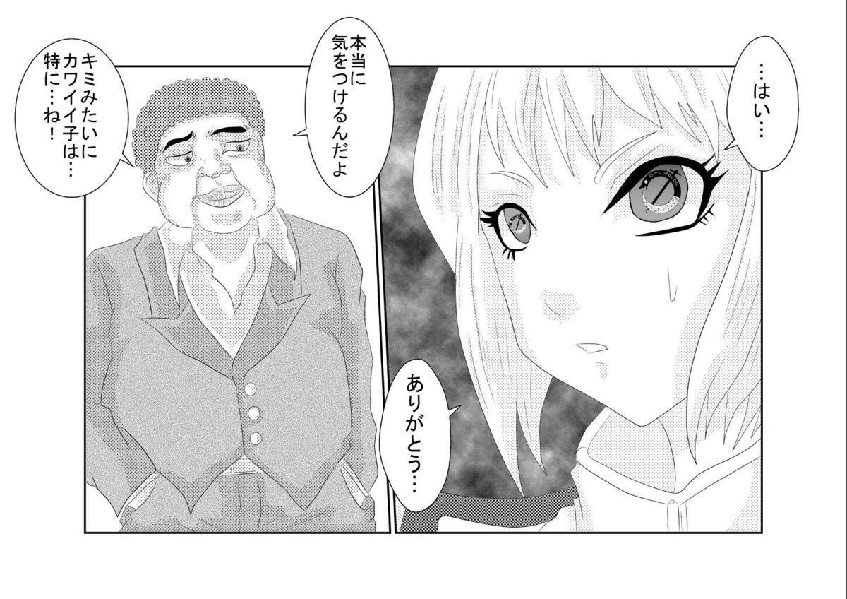 Sennou Kyouiku Shitsu 〜 Huang *o-lin Hen 〜 5
