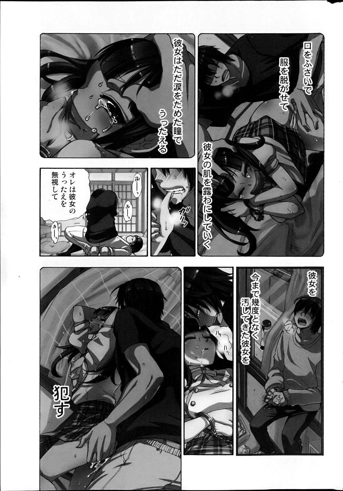 COMIC MILK PURIN 2013-05 32