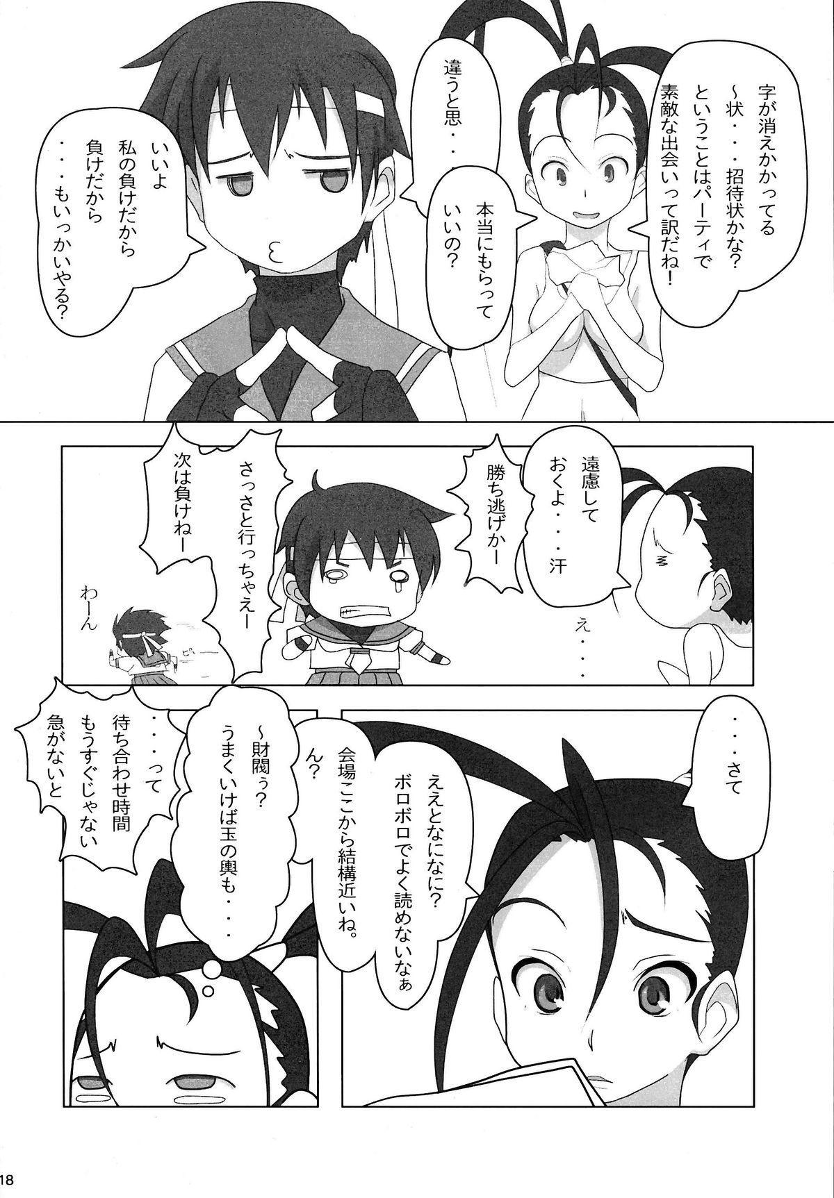 Kuruoshikishioki 16