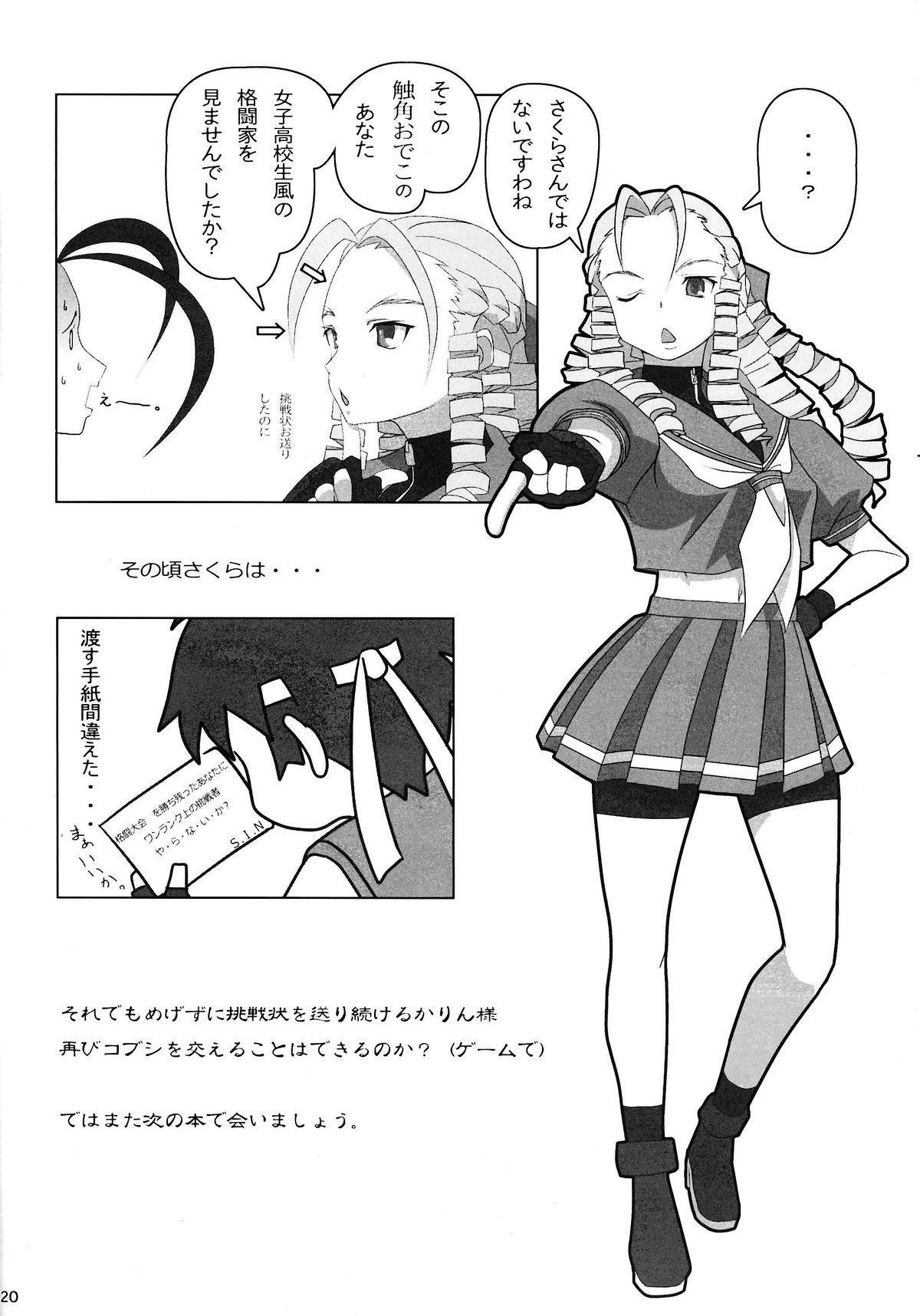 Kuruoshikishioki 18