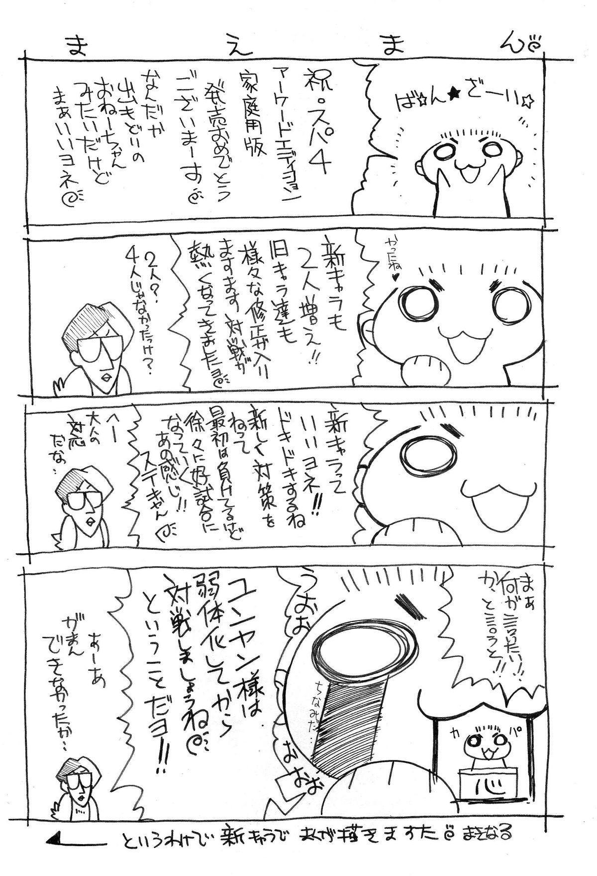 Kuruoshikishioki 2
