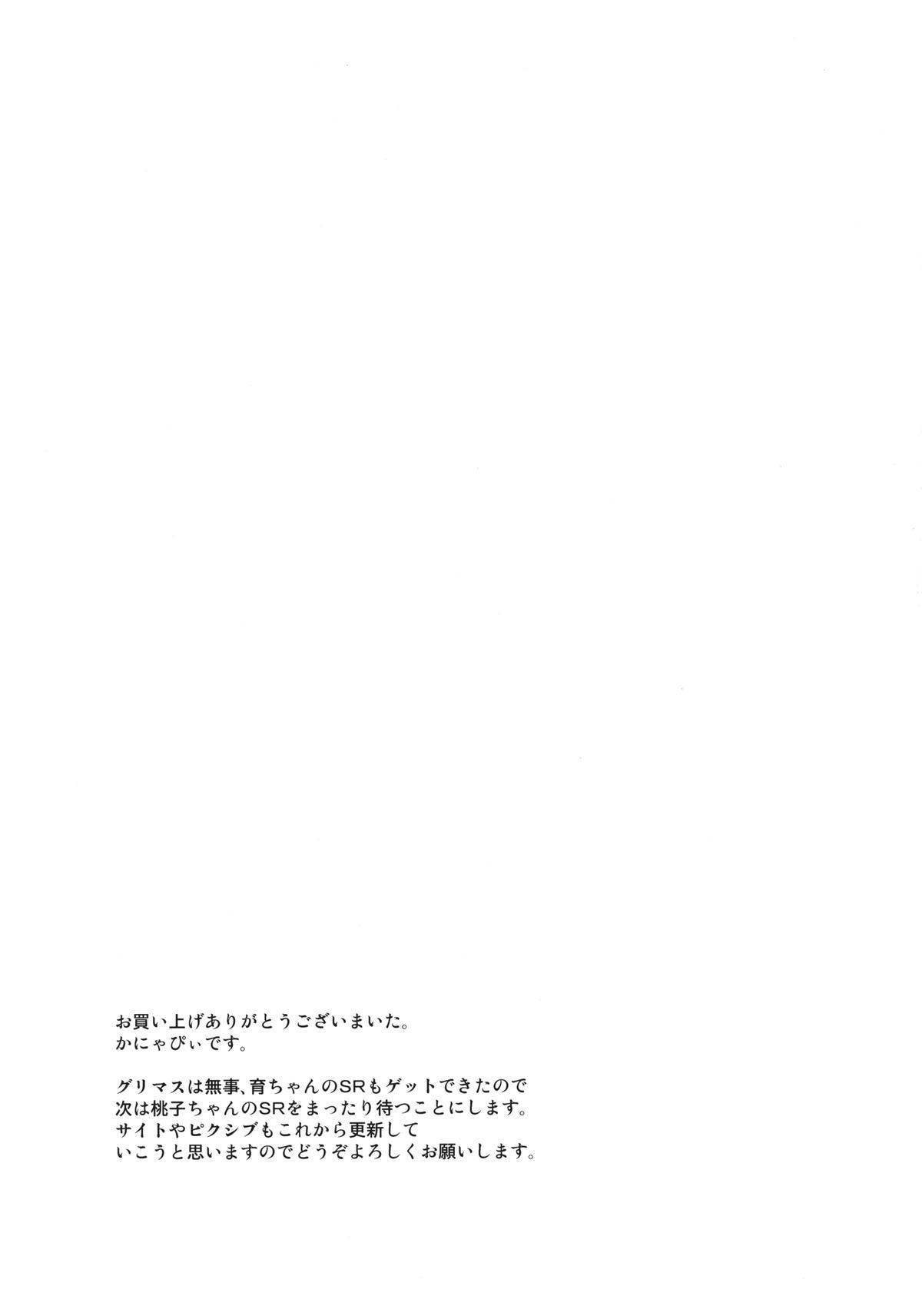 Iku-chan no Seichou Nikki 20