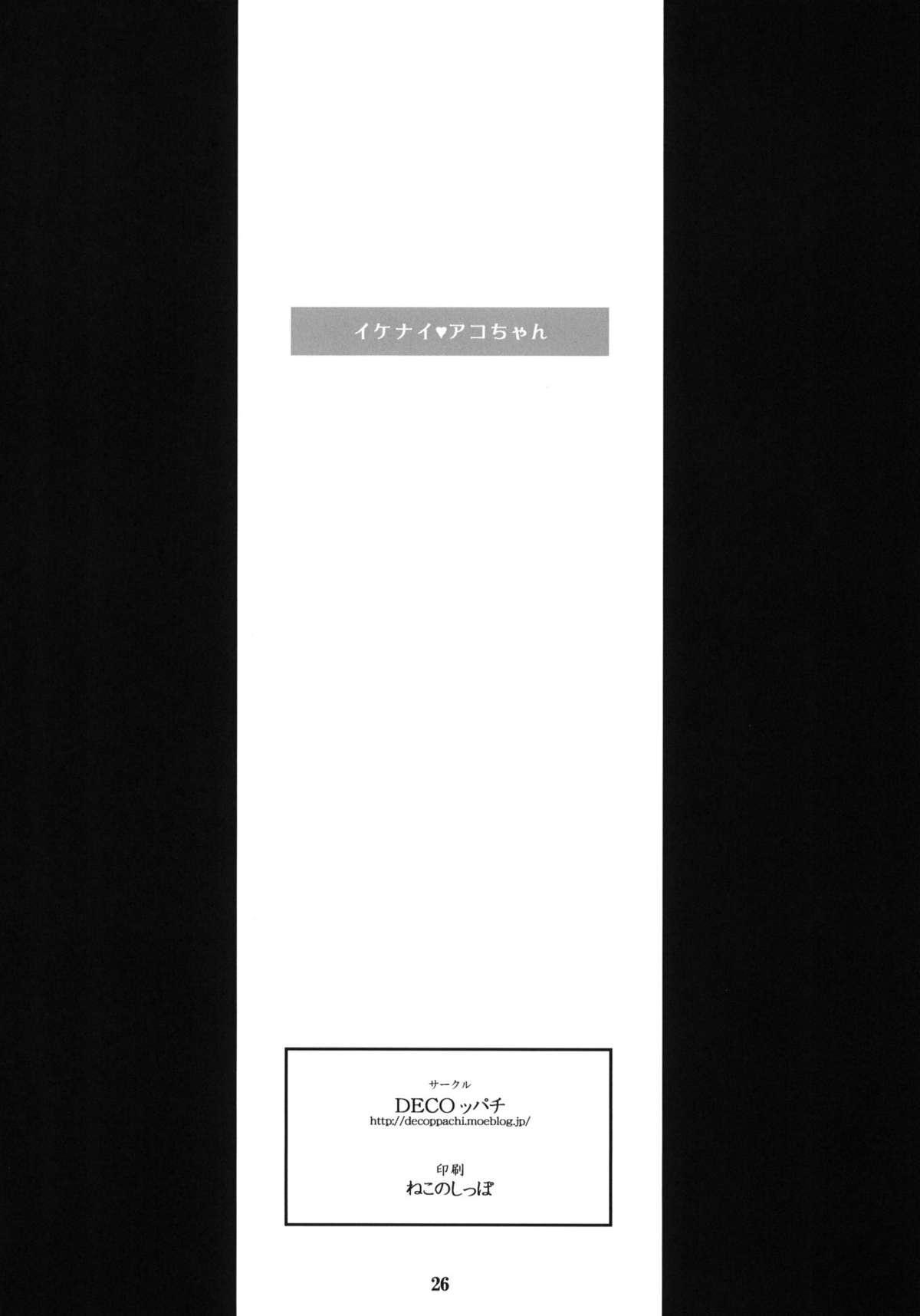 (C81) [Decoppachi (Hidiri Rei)] Ikenai Ako-chan | Naughty Ako-chan (Suite Precure) [English] [doujin-moe.us] 24