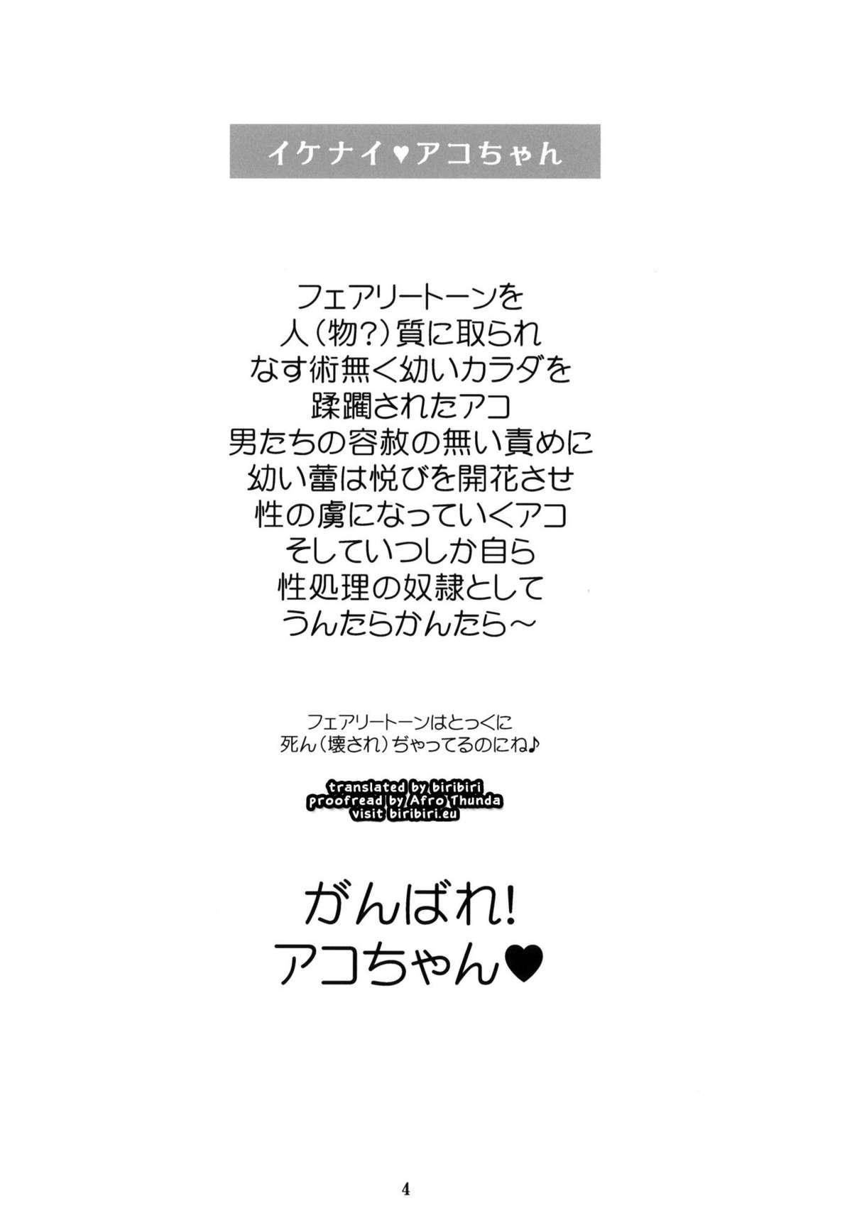 (C81) [Decoppachi (Hidiri Rei)] Ikenai Ako-chan | Naughty Ako-chan (Suite Precure) [English] [doujin-moe.us] 2