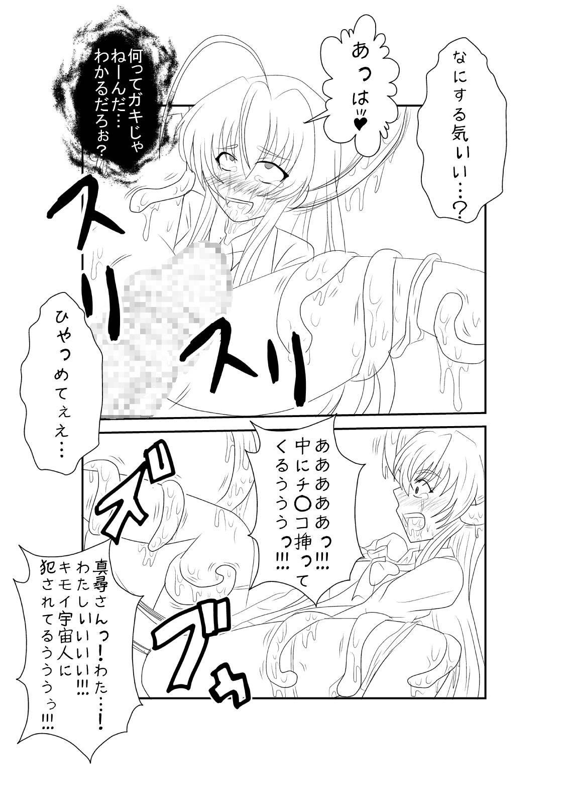 Sennou Kyouiku Shitsu 10