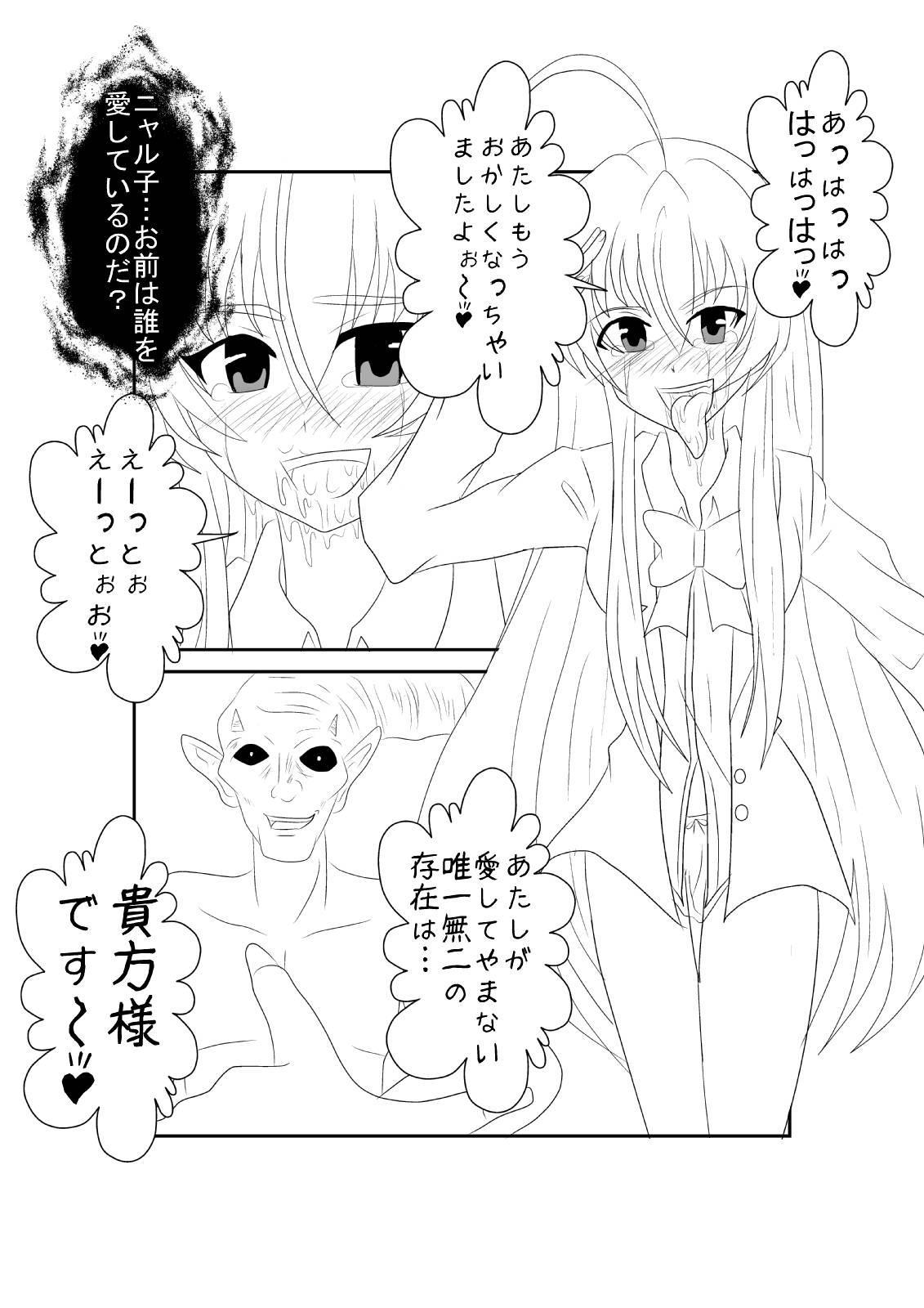 Sennou Kyouiku Shitsu 13