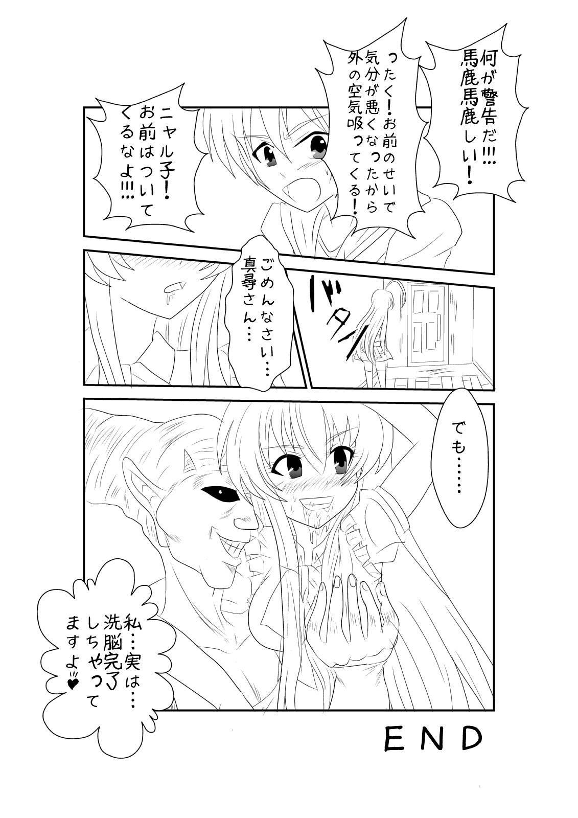 Sennou Kyouiku Shitsu 15