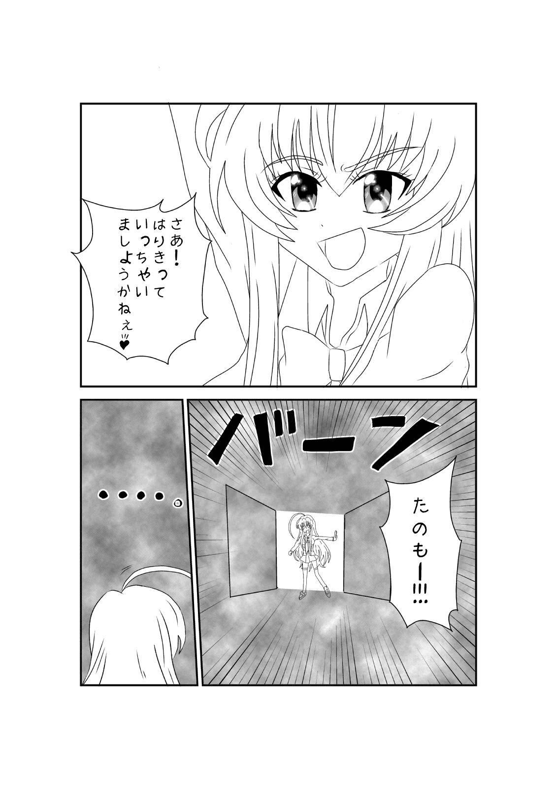 Sennou Kyouiku Shitsu 2