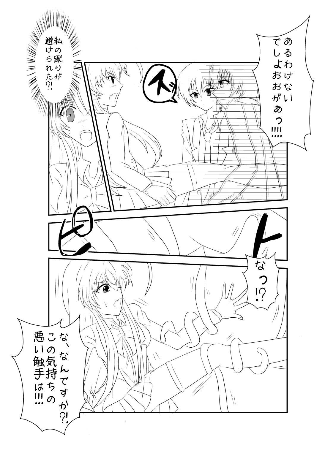Sennou Kyouiku Shitsu 4