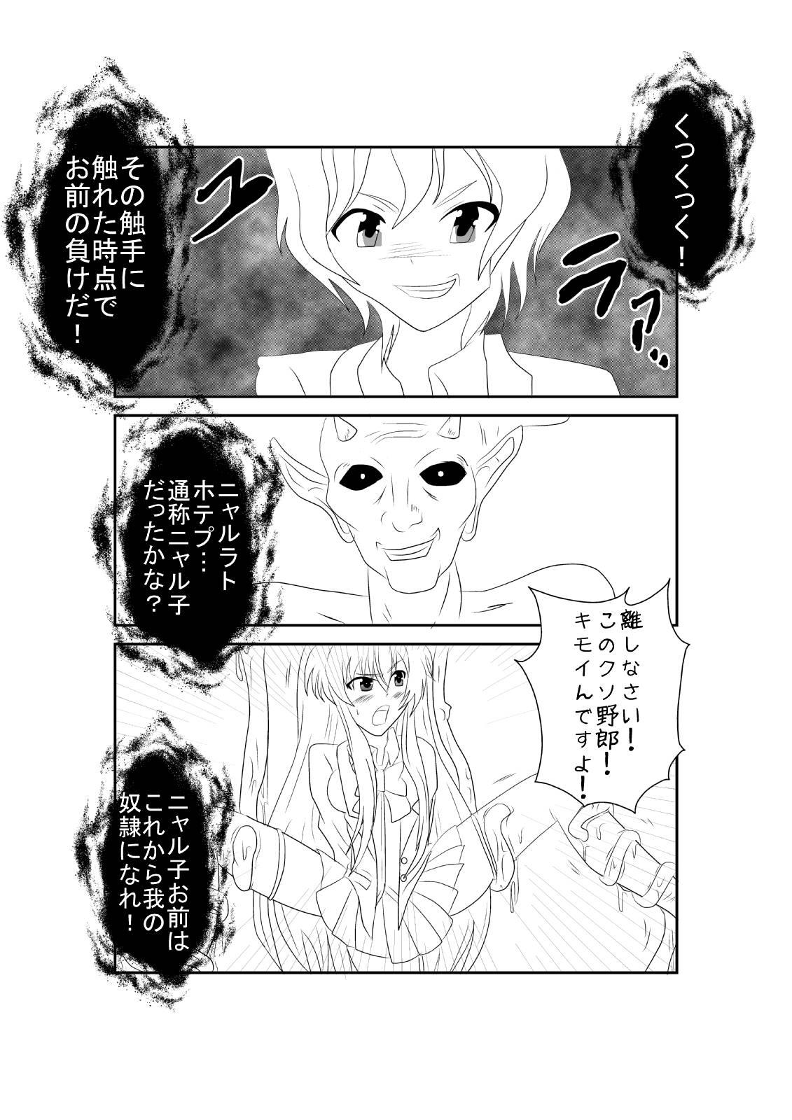 Sennou Kyouiku Shitsu 5