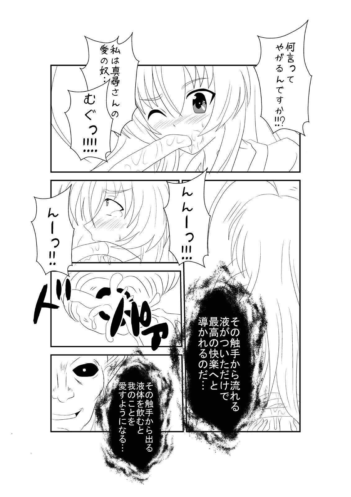 Sennou Kyouiku Shitsu 6