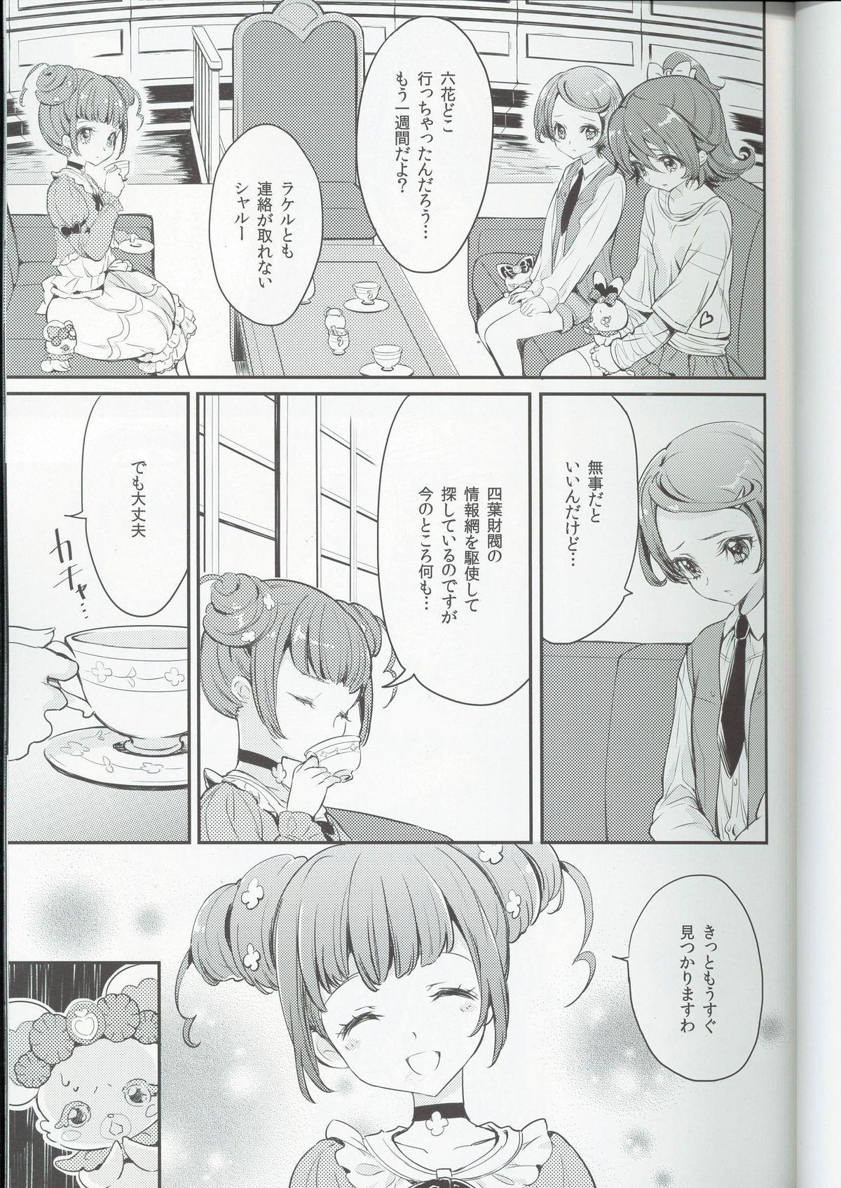 Hima wo Mote amashita Kanemochi no Asobi 1
