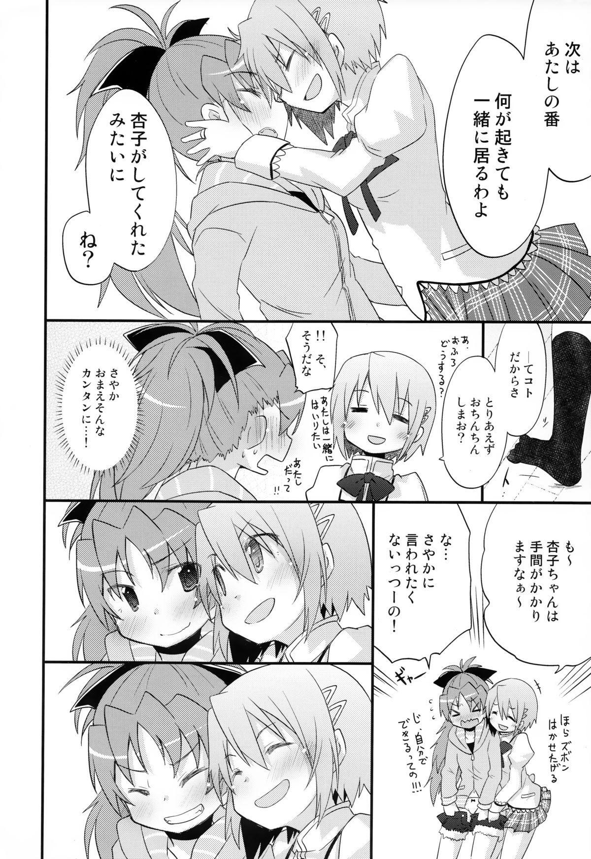 Futari no Hatsukousen 14