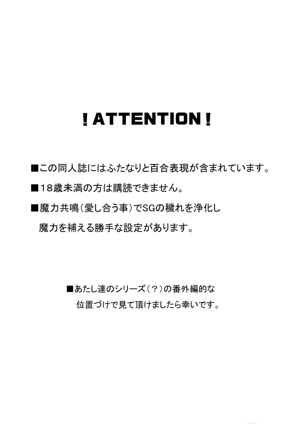 Futari no Hatsukousen 1
