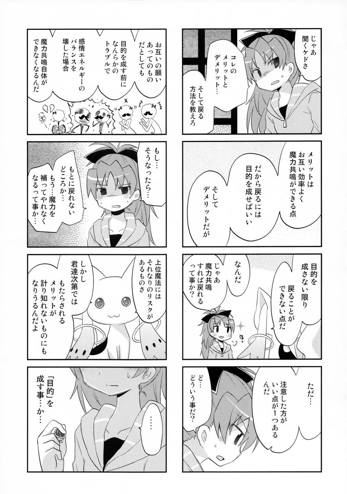 Futari no Hatsukousen 3