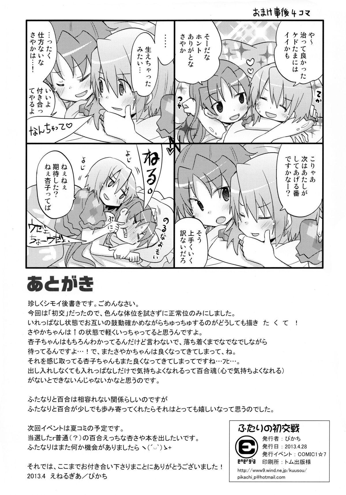 Futari no Hatsukousen 45