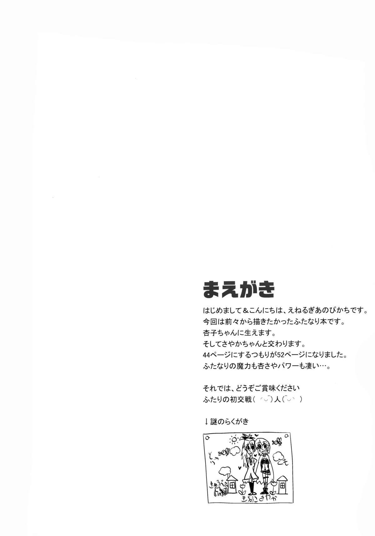Futari no Hatsukousen 4