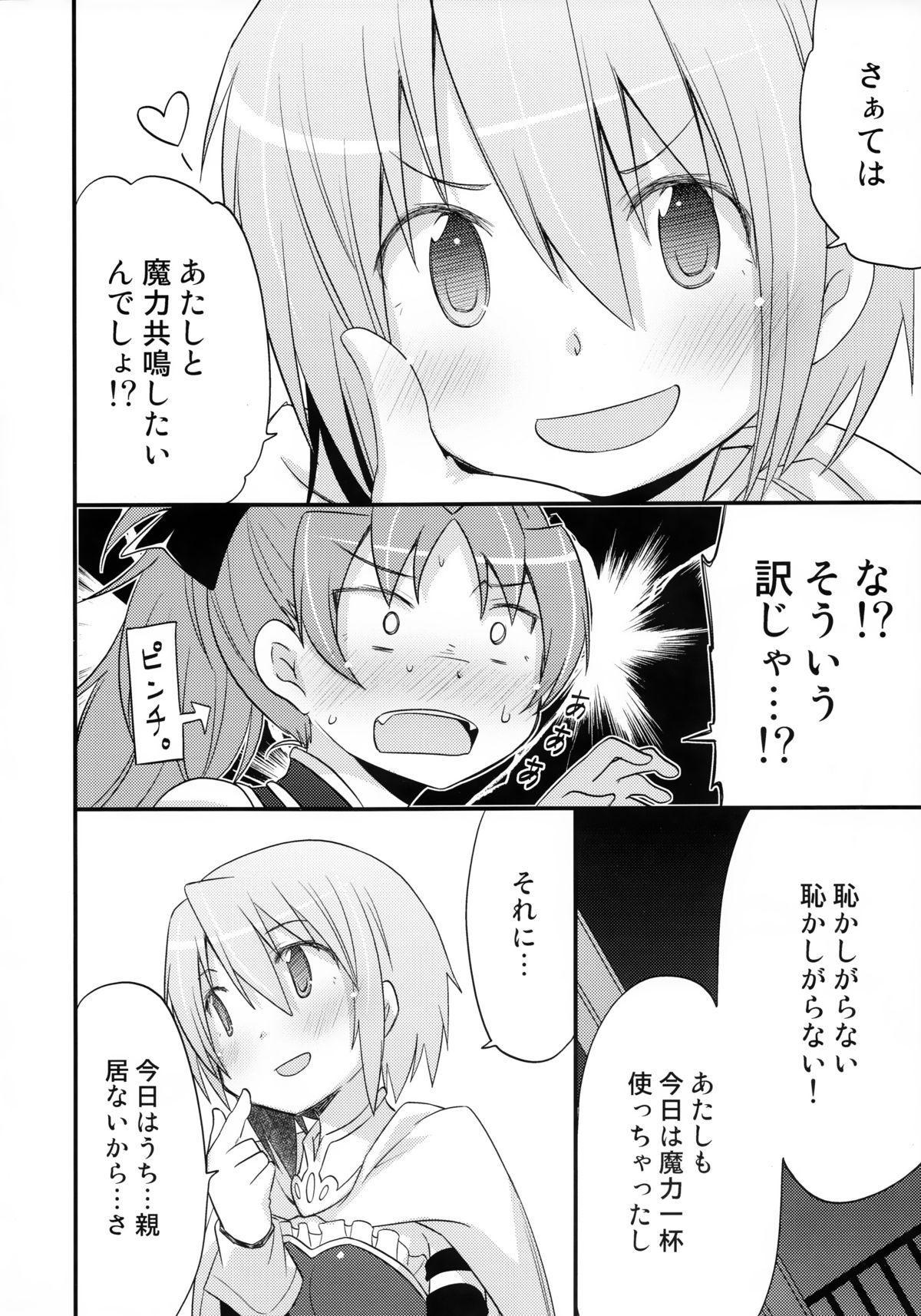 Futari no Hatsukousen 6