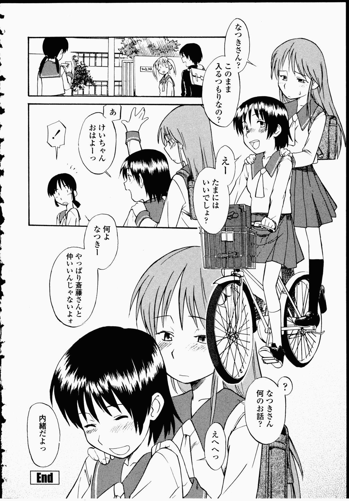 Youen Hyaku Monogatari 100