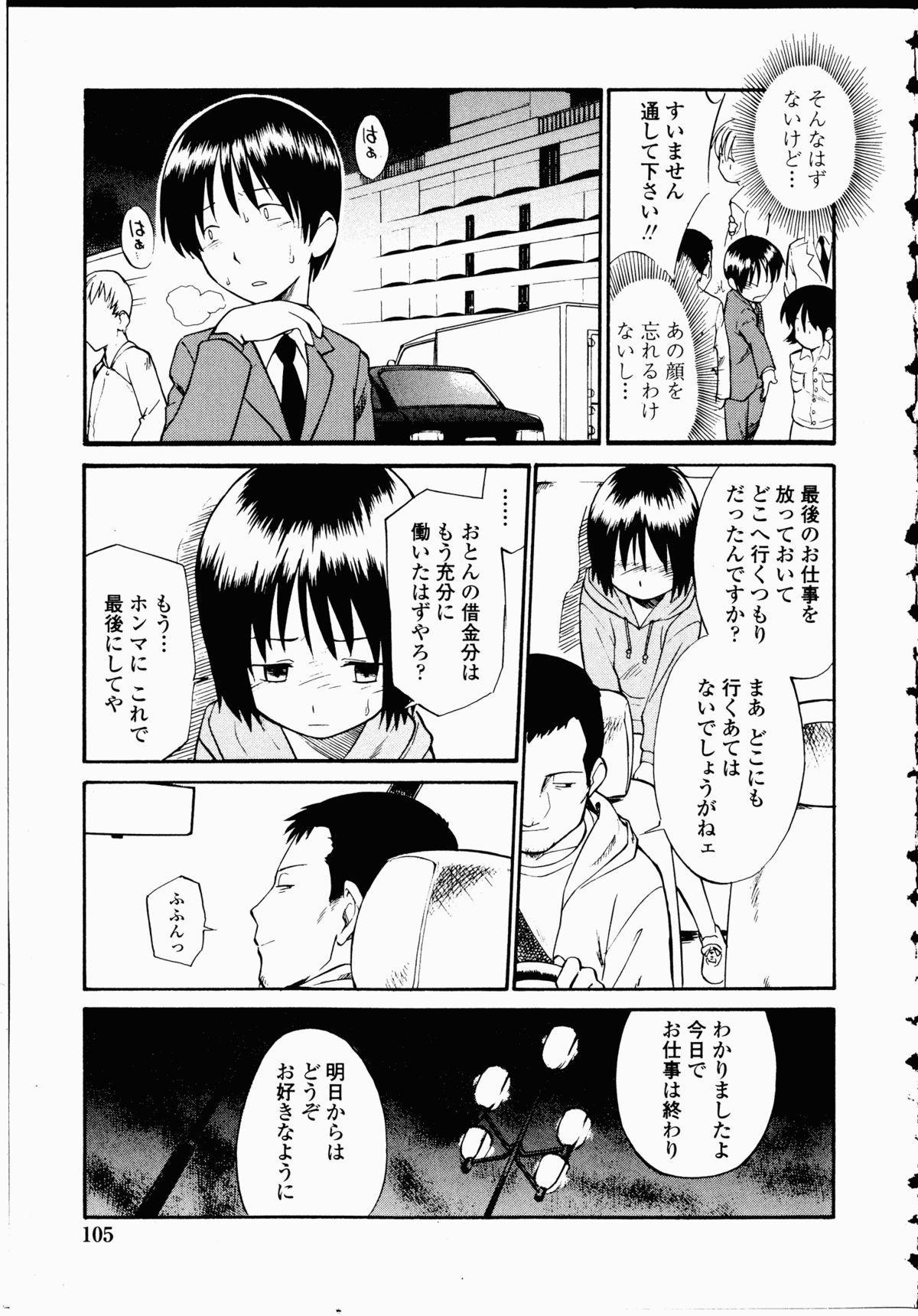 Youen Hyaku Monogatari 103